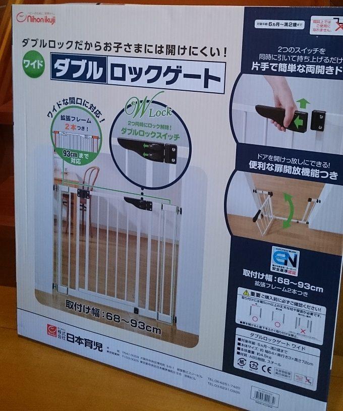 日本育児 ベビーゲート ダブルロックゲート