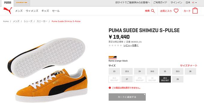 puma_001