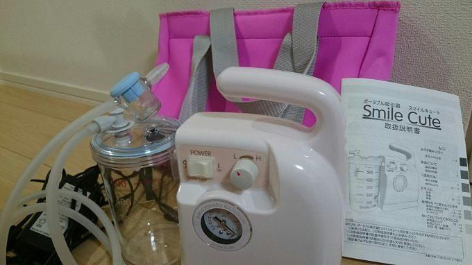 電動鼻水吸引器スマイルキュート