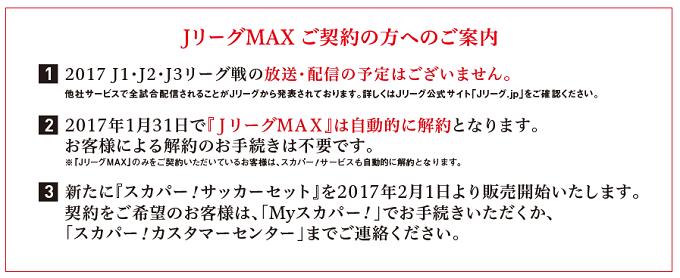 スカパーJリーグMAX自動解約