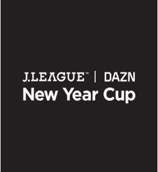 2017JリーグDAZNニューイヤーカップ