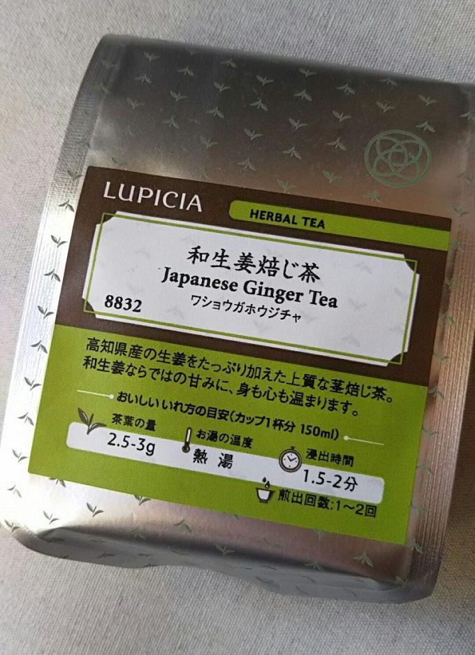 ルピシア 和生姜焙じ茶